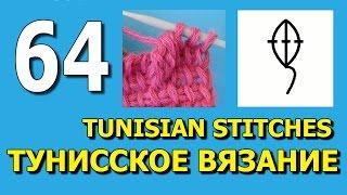 Урок тунисского вязания Tunisian crochet stitches 64