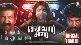 Valiyor Silar Official Trailer | Naveen | Gouri Anil kumar | Barath Dhanasekar Musical | Vasy Music