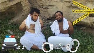 سعودين بيسوون حج بدون تصريح وفي الاخير انقفطوا👮♂️🤣💔