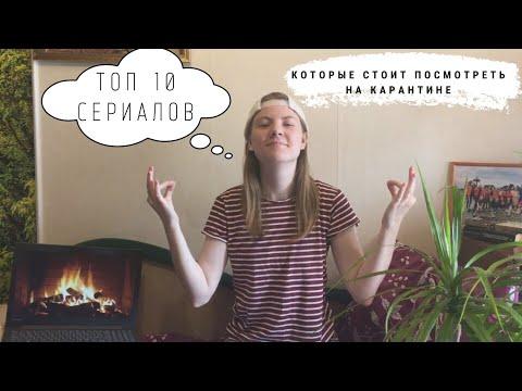 ТОП 10 ЗАРУБЕЖНЫХ СЕРИАЛОВ, КОТОРЫЕ СТОИТ ПОСМОТРЕТЬ