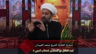 كيف نتعامل مع المنتقدين للخطاب الديني ؟ | الشيخ محمد العبيدان