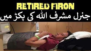 General Pervez Musharaf Allah Ki Pakar Main
