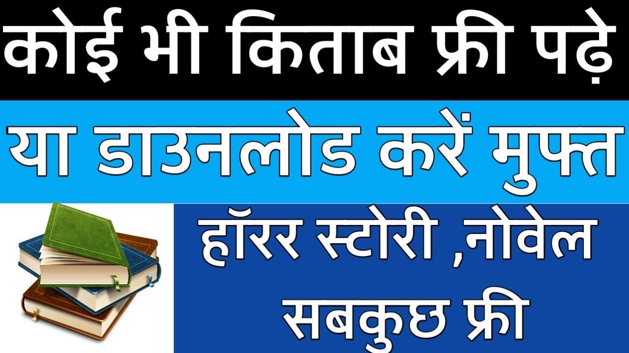 कोई भी किताब फ्री डाउनलोड करें || Download Any Book In Hindi From Pratilipi  App
