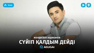 Жолдасбек Абдиханов - Сүйіп қалдым дейді (аудио)