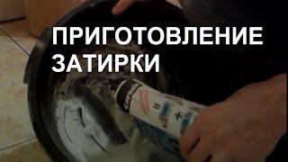 видео Затирка швов плитки своими руками