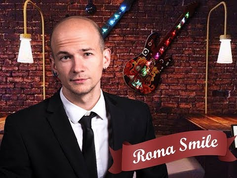 Roma Smile - Как Тебя Зовут