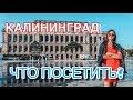 Калининград | Как добраться | Что посмотреть
