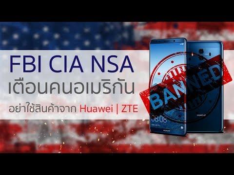 FBI CIA NSA เตือนคนอเมริกัน อย่าใช้สินค้าจาก Huawei & ZTE | Droidsans - วันที่ 17 Feb 2018