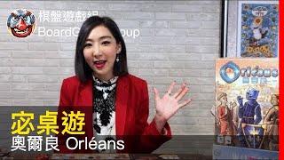 【宓桌遊#48】奧爾良 Orléans - with 重策女王 李宓 棋盤遊戲組