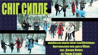Новорічна пісня 'Сніг Сипле' Last Christmas українська версія