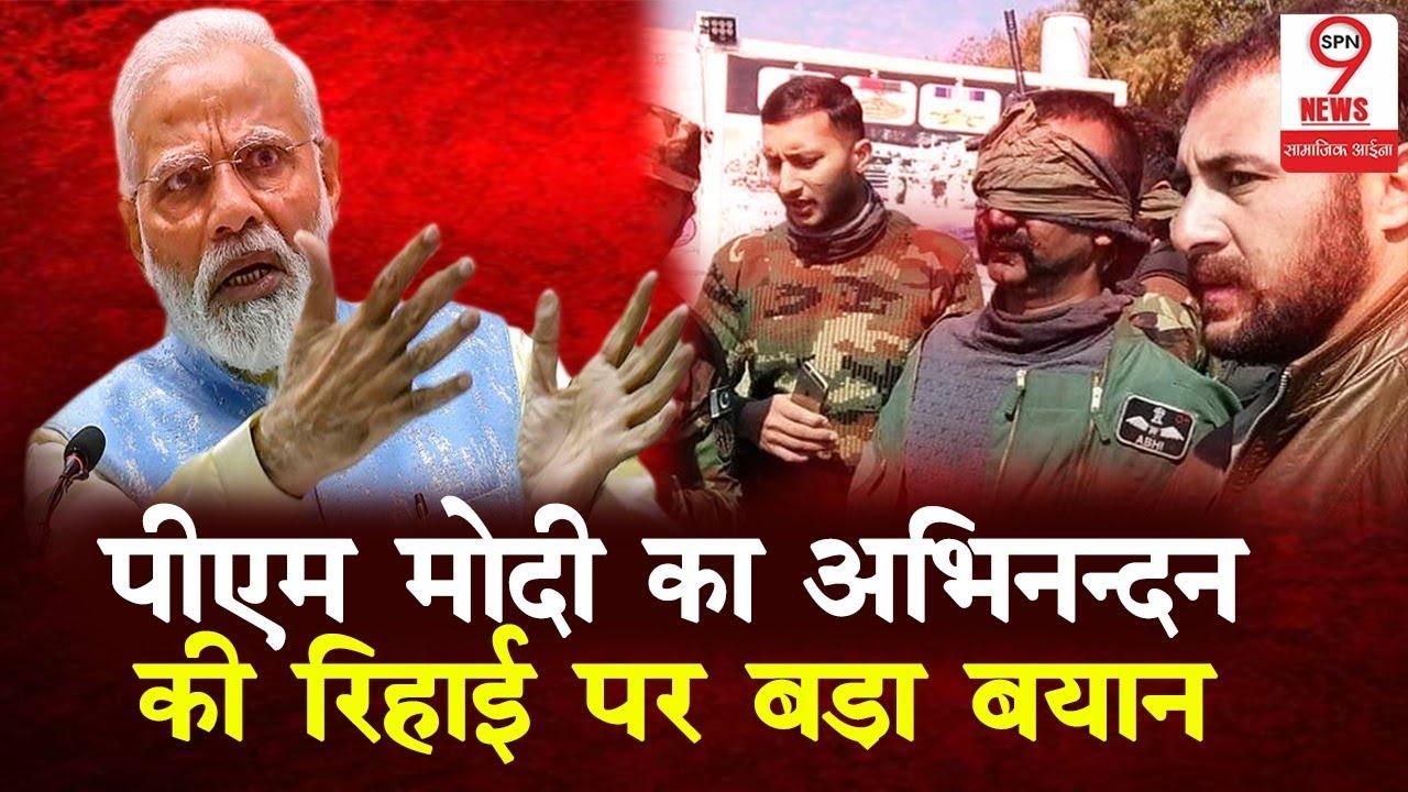 विंग कमांडर अभिनन्दन की रिहाई पर अब पीएम नरेंद्र मोदी ने कुछ इस तरह की टिपण्णी की है | Pm Modi
