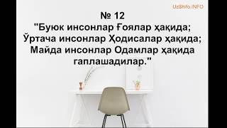 Ақлли сўзлар ва Илҳомлантирувчи Афоризмлар Афоризмы про жизнь