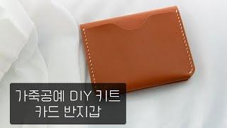 가죽공예 DIY KIT 카드 반지갑 만들기