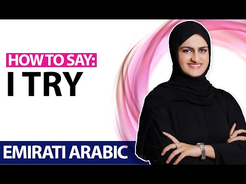 'I try' in Emirati dialect. Spoken Emirati lesson with Hanan AlFardan