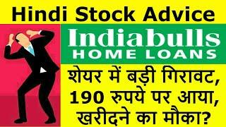 Indiabulls Housing Finance Stock Latest Update   शेयर में बड़ी गिरावट, 190 रुपये पर आया