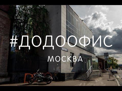 Додо офис в Москве