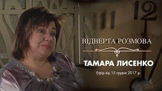 """Ток-шоу """"Відверта розмова"""": гість програми Тамара ЛИСЕНКО"""