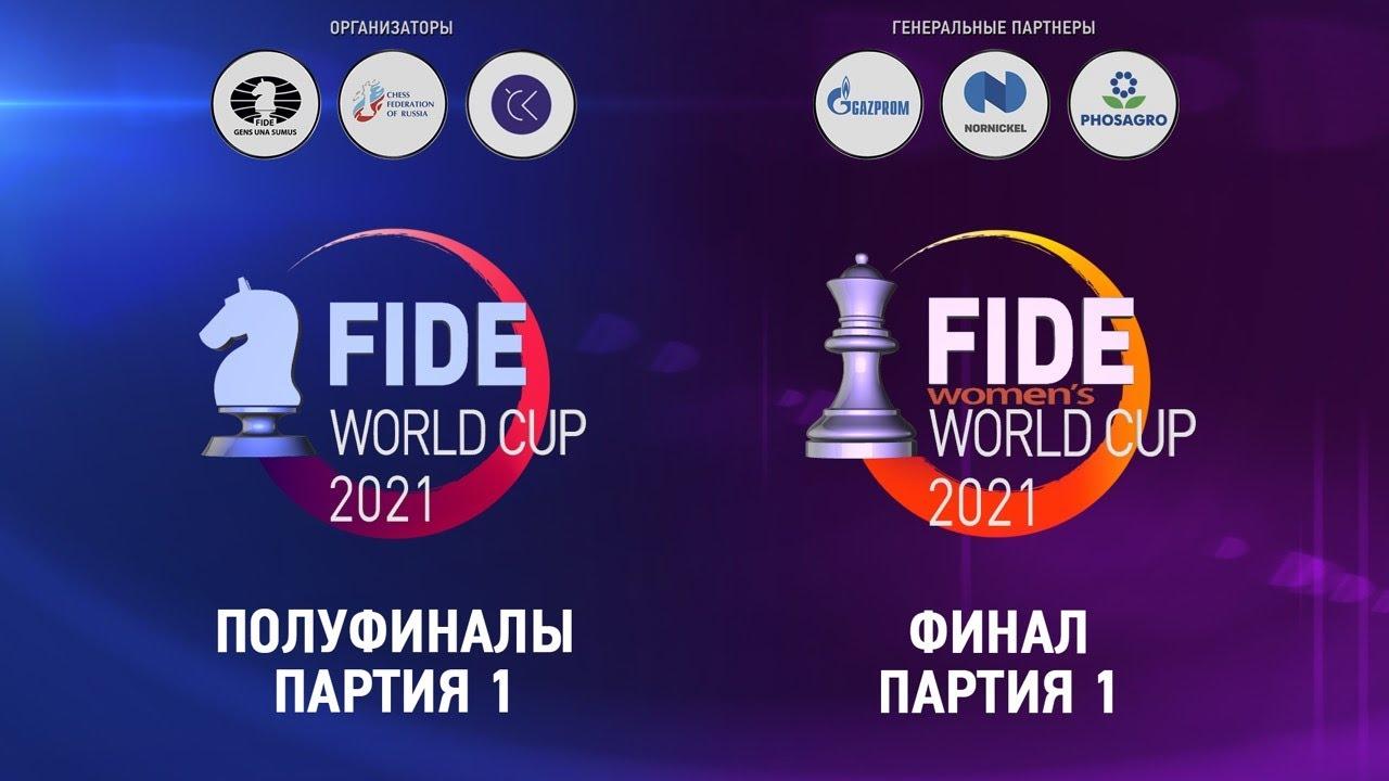 Кубок мира ФИДЕ 2021 | Полуфиналы - 1 Партия | Кубок мира ФИДЕ среди женщин 2021 | Финал - 1 Партия