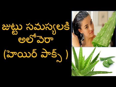 Best Aloe Vera Gel Benefits For Hair Get Thicklongsoft Healthy Hairtelugu Inti Andam Telugu