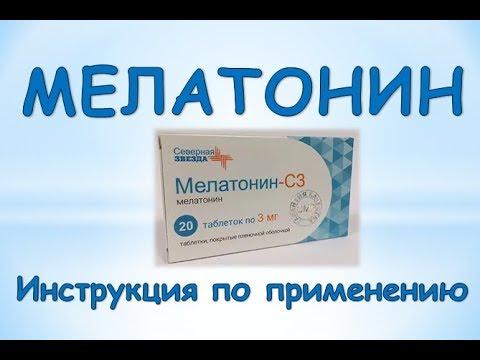 Вопрос: Как принимать мелатонин?