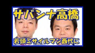 チャンネル登録はこちら→サバンナ高橋シゲオボーイズ若頭ミサイルマン西...