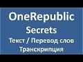 OneRepublic - Secrets (текст, перевод и транскрипция слов)