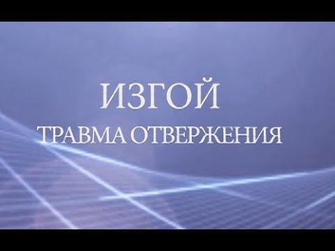 Изгой. Травма отвержения. Психолог Лена Веселова