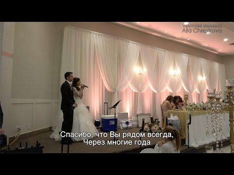 ПЕСНЯ РОДИТЕЛЯМ от жениха и невесты СПАСИБО ВАМ