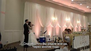 """ПЕСНЯ РОДИТЕЛЯМ от жениха и невесты """"СПАСИБО ВАМ"""""""