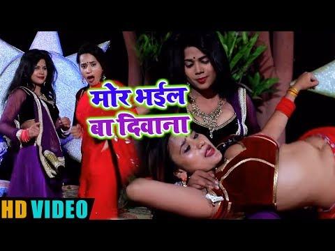 Tufani Lal Yadav का New भोजपुरी Song - Dullha Wala Gadi Ke Driver - मोर भइल बा Deewana - Video Songs