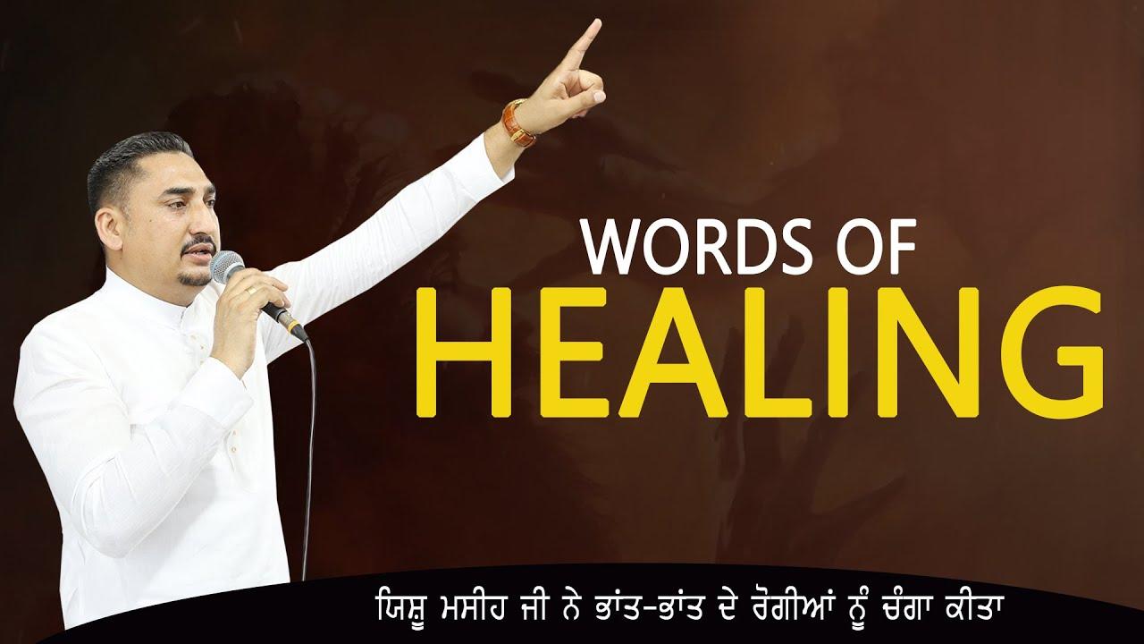 WORDS OF HEALING SERMON BY:PASTOR DEOL KHOJEWALA