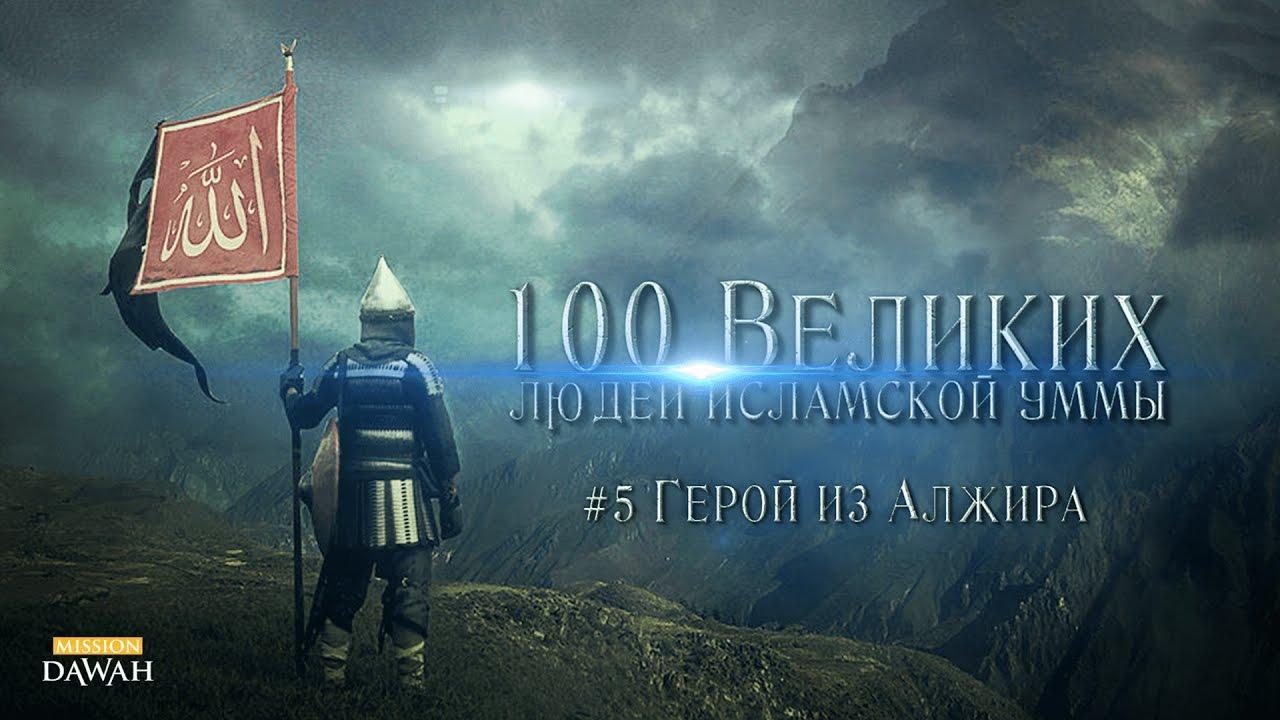 100 великих людей исламской уммы