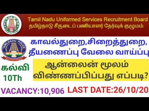 TNUSRB Recruitment 2020   HOW TO APPLY POLICE CONSTABLE  JOB   10TH   STEP BY STEP FULL  PROCESS