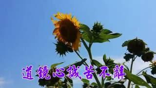 05曲名:千山一脈盡逢春曲名:20429 -晚春月黑雲深黎明散, 日出東方九...