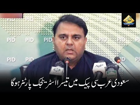 Information Minister Fawad Chaudhry said on Thursday that the government has extended an invitation to Saudi Arabia to become the third partner in the China-Pakistan Economic Corridor plan. The federal information minister was addressing a press conference, where he said that a high-level delegation will come to Pakistan in the first week of October. He further said that Saudi people extended a warm welcome to Prime Minister Imran Khan. Chaudhry said that Saudi Arabia\'s king Salman bin Abdulaziz has ensured that the kingdom stands besides Pakistan. Prime Minister Imran Khan said that securing the kingdom is the same as protecting Pakistan.