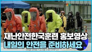 재난안전한국훈련홍보영상, 내일의 안전을 준비하세요!