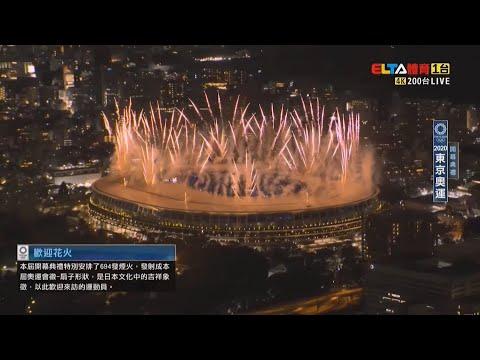 【東京奧運開幕典禮】用扇子形狀的壯麗煙火,歡慶東京奧運正式開始!