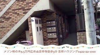 メゾン柿の木 吉祥寺駅徒歩3分 東南角部屋の広めの1k 吉祥ハウジング