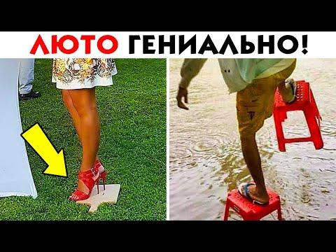 55 ЛЮТЫХ ГЕНИЕВ, ЧЬЯ СМЕКАЛКА НЕ ЗНАЕТ ГРАНИЦ! - Видео онлайн