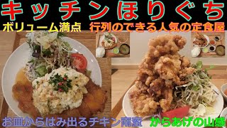 【岡山グルメ】キッチンほりぐちの鶏のからあげ定食とチキン南蛮定食
