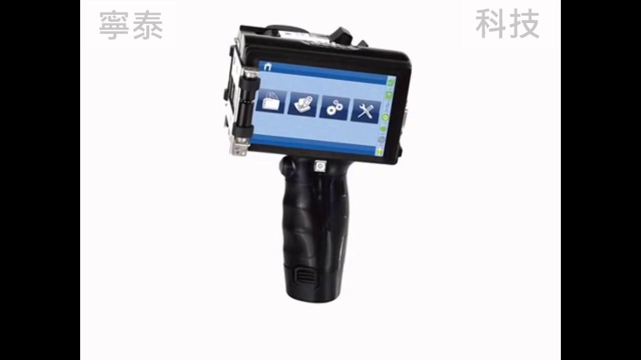 【寧泰科技】E1H手持式高解析噴印機-手動噴碼-紙箱條碼打印-日期序號標示 - YouTube