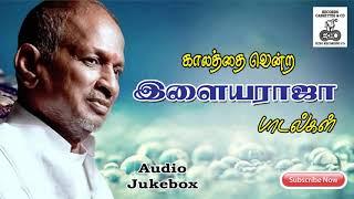 நேரத்தை மறக்க வைக்கும் இளையராஜாவின் துல்லியமான மெல்லிசை பாடல்கள் | Tamil Audio Songs.....