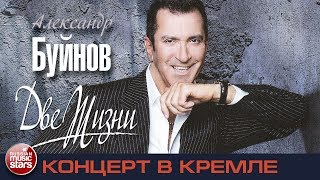 Александр Буйнов — Юбилейный Концерт - ДВЕ ЖИЗНИ (2012)