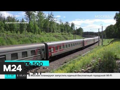 РЖД открыли продажу билетов в купе по 500 рублей - Москва 24
