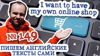 Пишем английские тексты сами Часть 149 I want to have my own online shop перевод английского текста