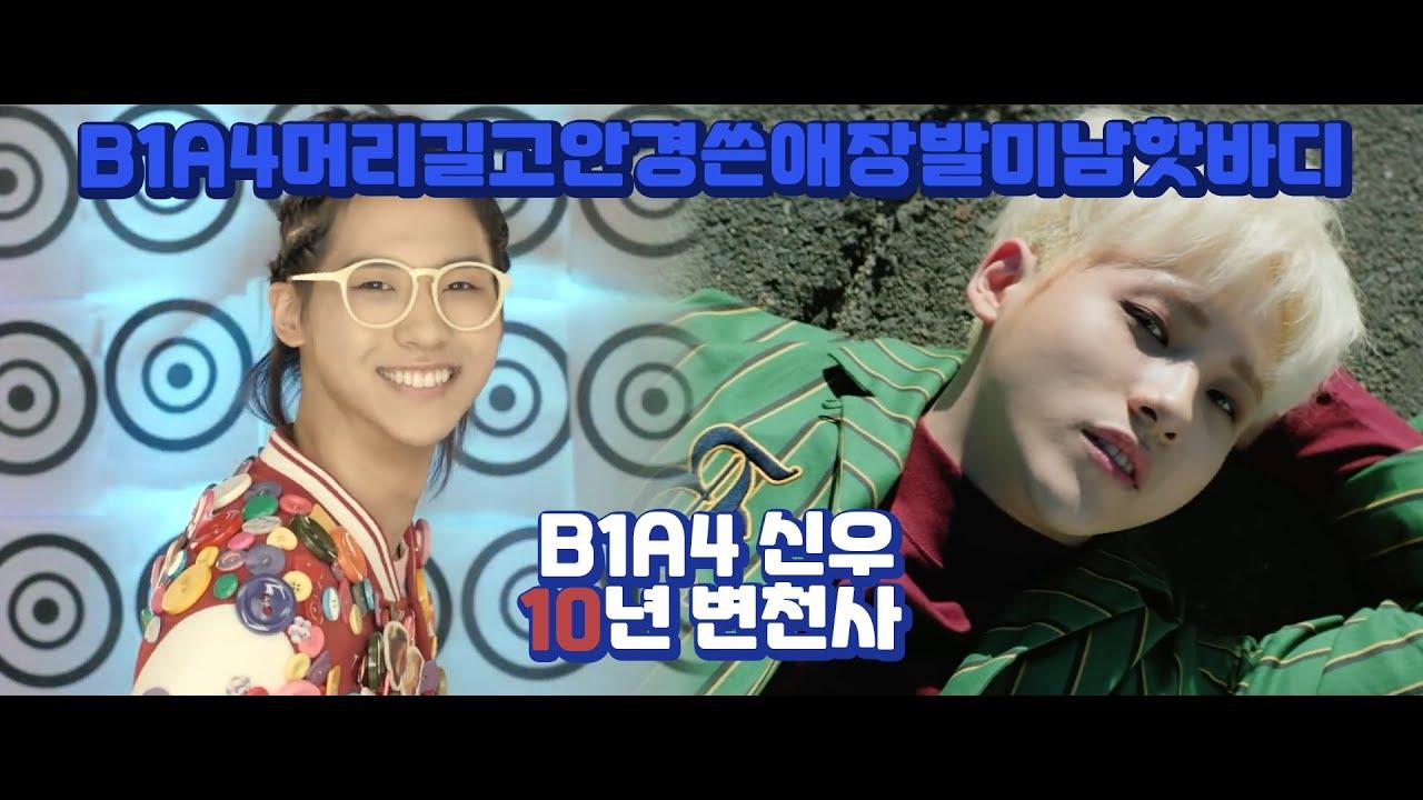 [B1A4 10주년 D-21] 뮤비로 알아보는 장발미남+핫바디 B1A4 신우 10년 변천사