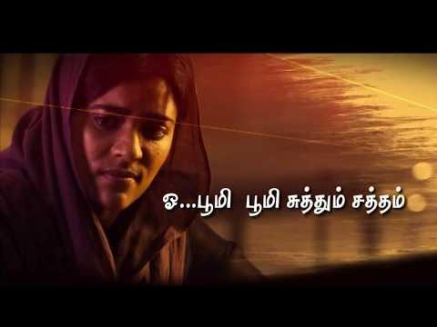 chekka chivantha vaanam - Bhoomi bhoomi suthum satham tamil lyrics video (short lyrics)
