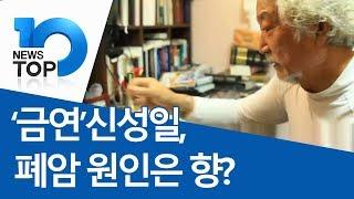 '금연'신성일, 폐암 원인은 향?