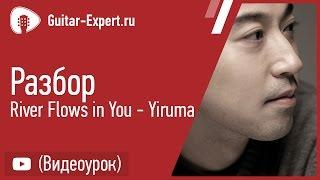 River Flows in You (Yiruma) на Гитаре. Полный разбор. Фингерстайл