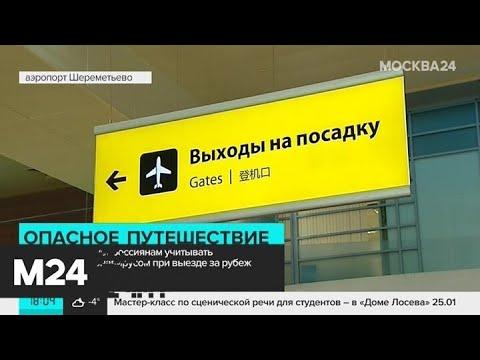 Первые случаи заражения коронавирусом зафиксировали в Сингапуре и Вьетнаме - Москва 24